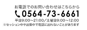 電話番号0564-73-6661